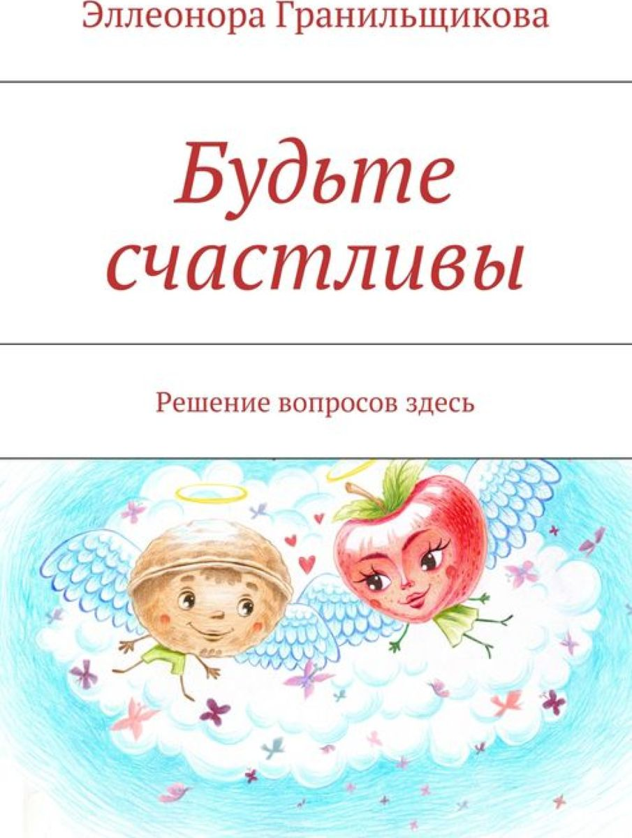 Гранильщикова Эллеонора Альбертовна Будьте счастливы. Решение вопросов здесь