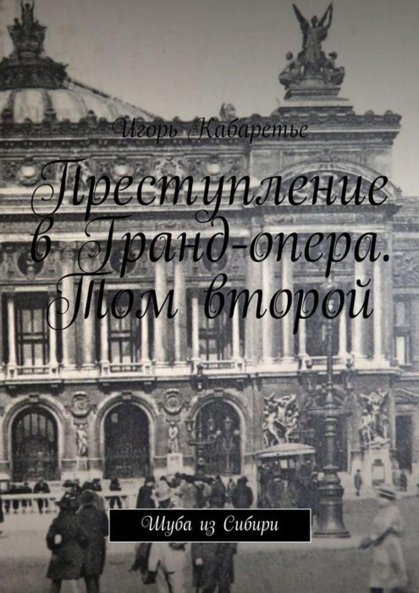 Кабаретье Игорь Преступление в Гранд-опера. Том второй. Шуба из Сибири цены онлайн