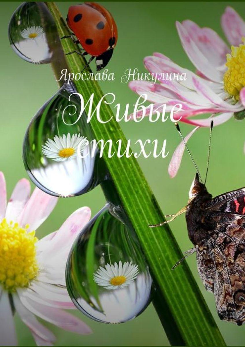 Никулина Ярослава Живые стихи