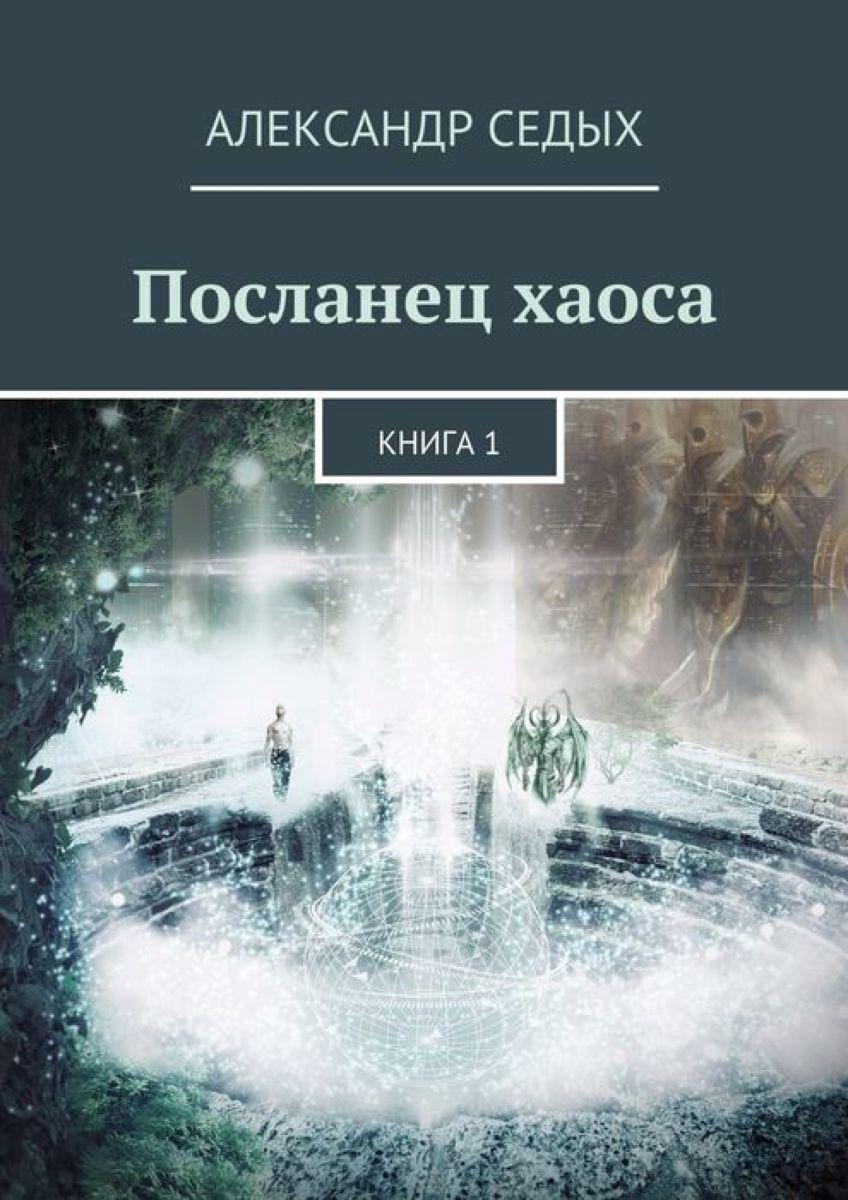 Седых Александр Посланец хаоса. Книга 1
