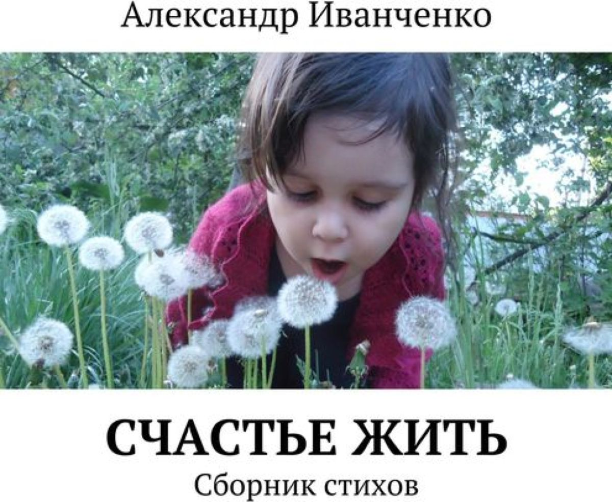 Иванченко Александр Счастье жить. Сборник стихов