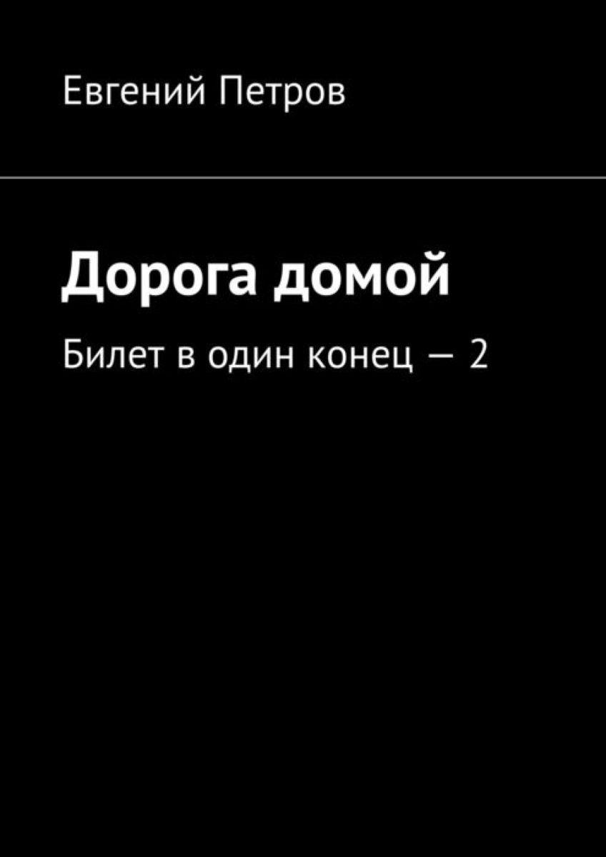 Петров Евгений Дорога домой. Билет в один конец — 2