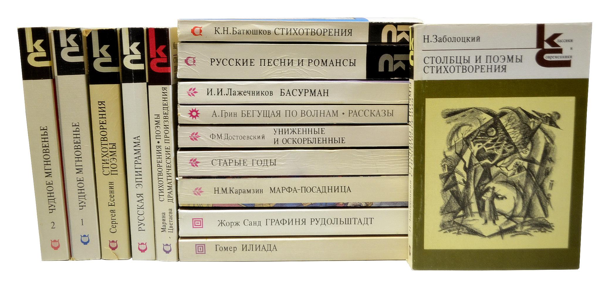 """Серия """"Классики и современники"""" (комплект из 15 книг)"""