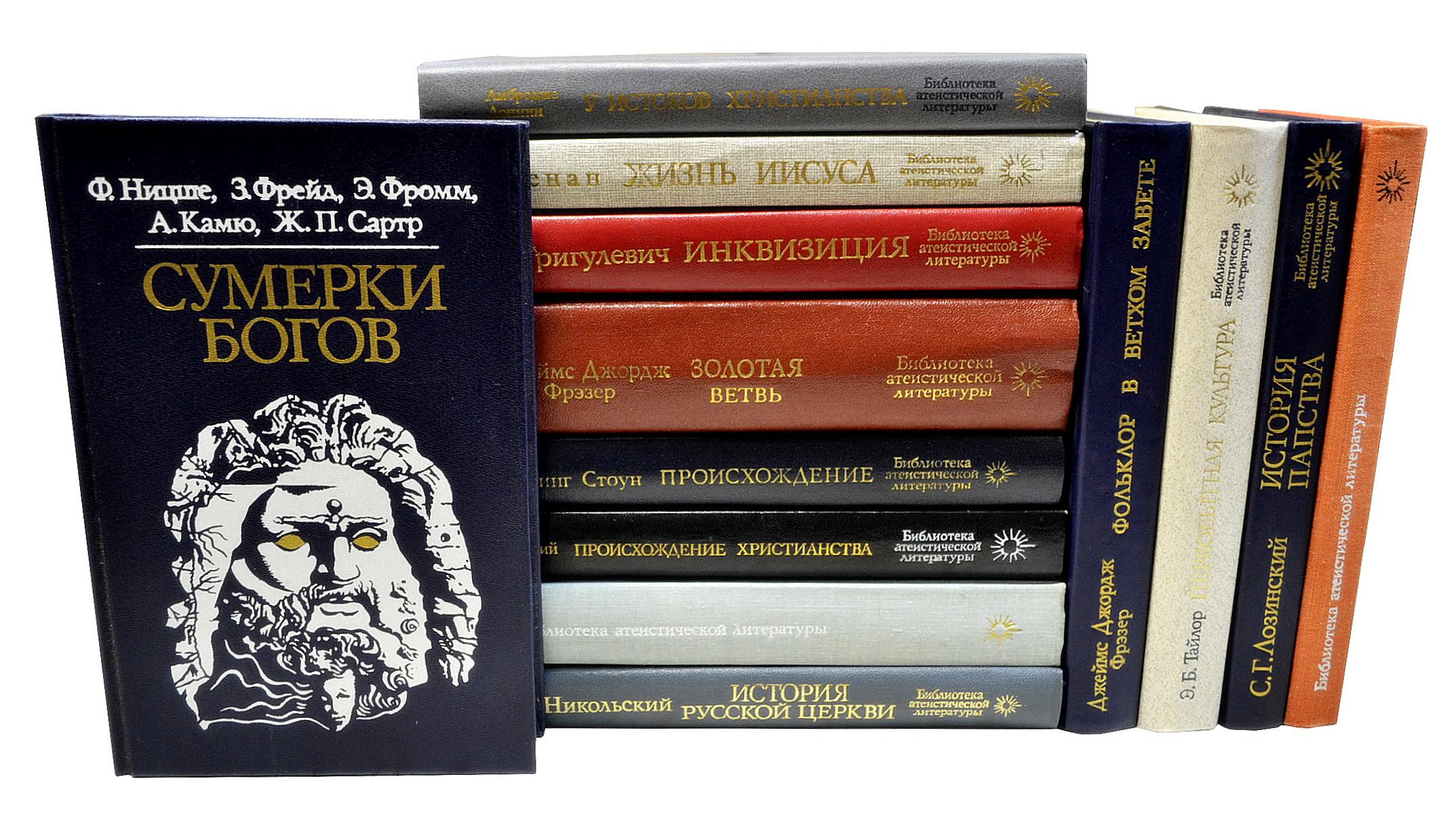 """Серия """"Библиотека атеистической литературы"""" (комплект из 13 книг)"""