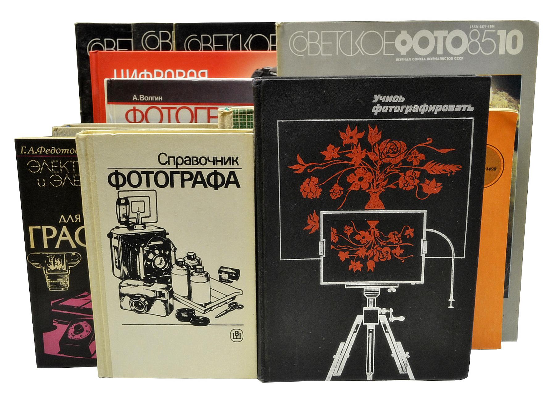 """Серия """"Библиотека фотографа"""" (комплект из 10 книг + 4 журнала """"Советское фото"""" в подарок)"""