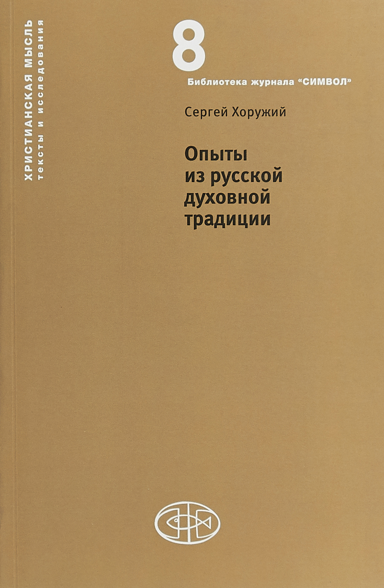 Сергей Хоружий Опыты из русской духовной традиции