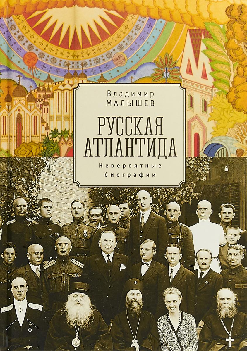 Владимир Малышев Русская Атлантида. Невероятные биографии