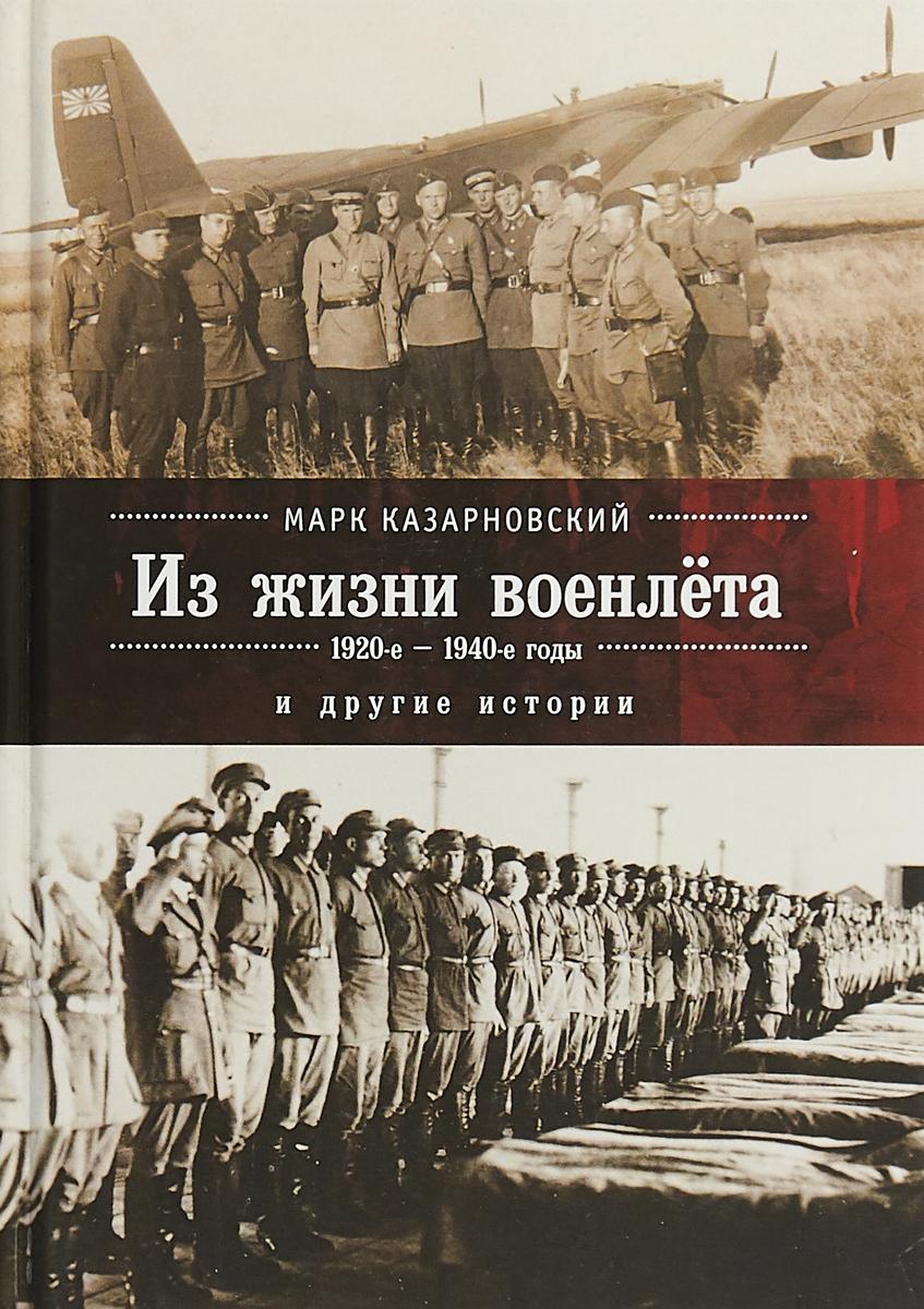 Марк Казарновский Из жизни военлёта и другие истории