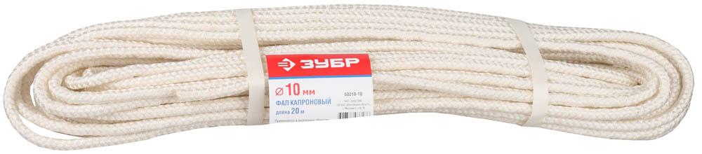 """Фал капроновый """"ЗУБР"""", диаметр 10,0 мм, 20 м, 2000 кгс, 51 ктекс"""
