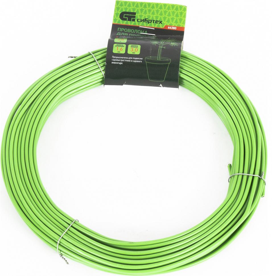 Проволока для подвязки Сибртех, стальная в ПВХ кольца для подвязки растений archimedes 90800