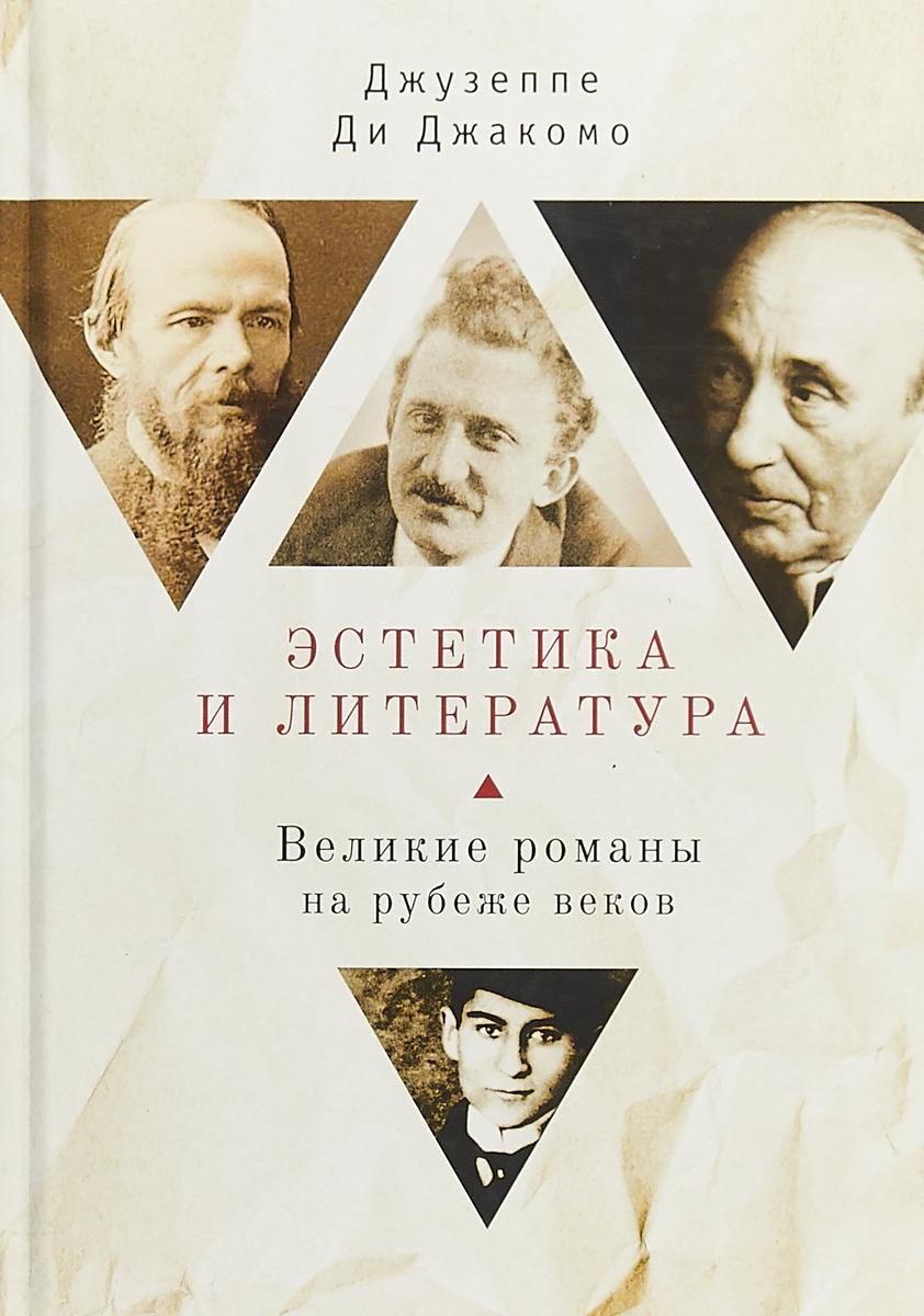 Ди,Дж. Джакомо Эстетика и литература. Великие романы на рубеже веков