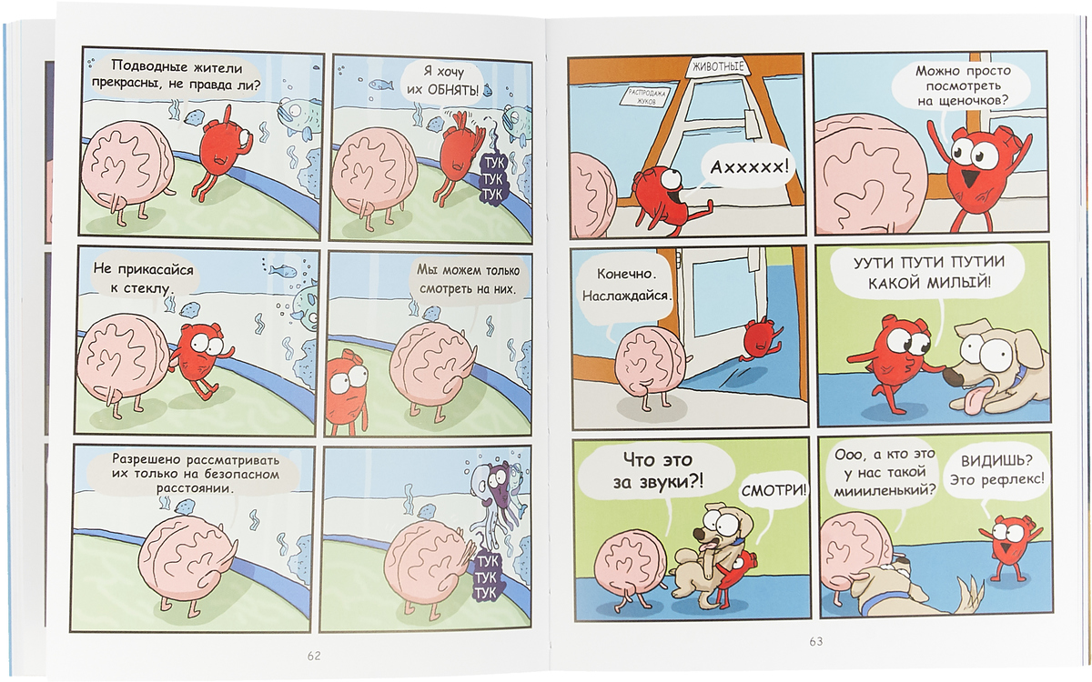 Сердце и мозг. Тайная жизнь внутренних органов Сердце хочет прочувствовать каждый...