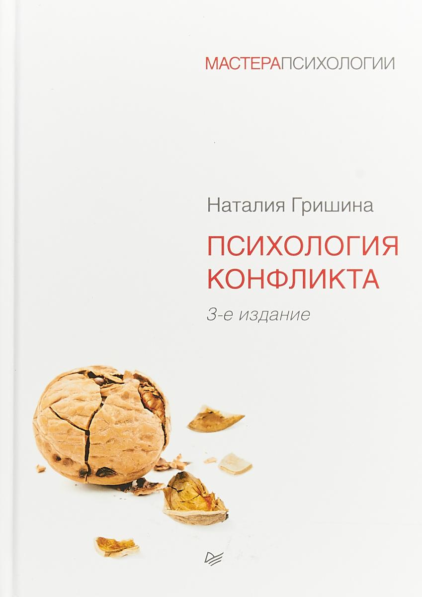 Наталия Гришина Психология конфликта