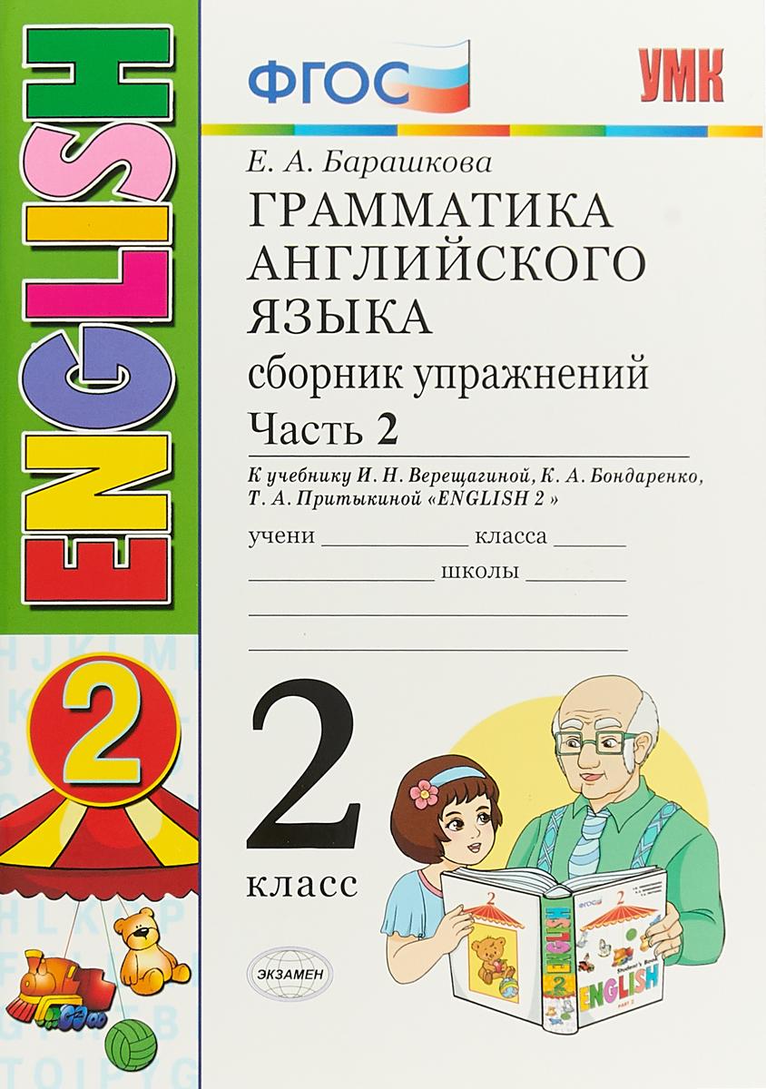 Е. А. Барашкова Грамматика английского языка. 2 класс. Сборник упражнений. Часть 2