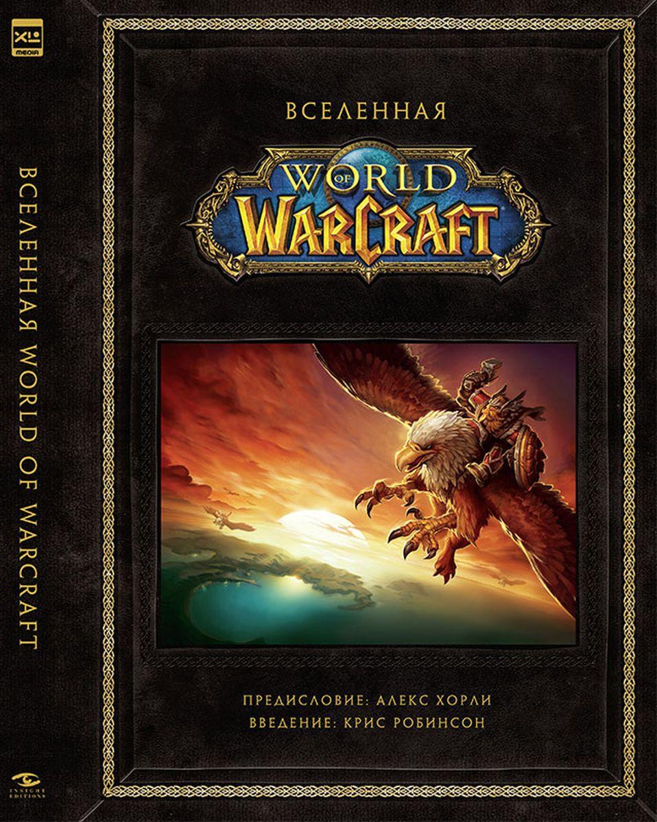 Алекс Хорли, Крис Робинсон Вселенная World of Warcraft. Коллекционное издание