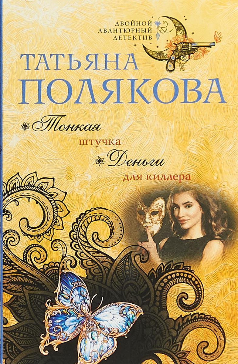 Татьяна Полякова Тонкая штучка. Деньги для киллера