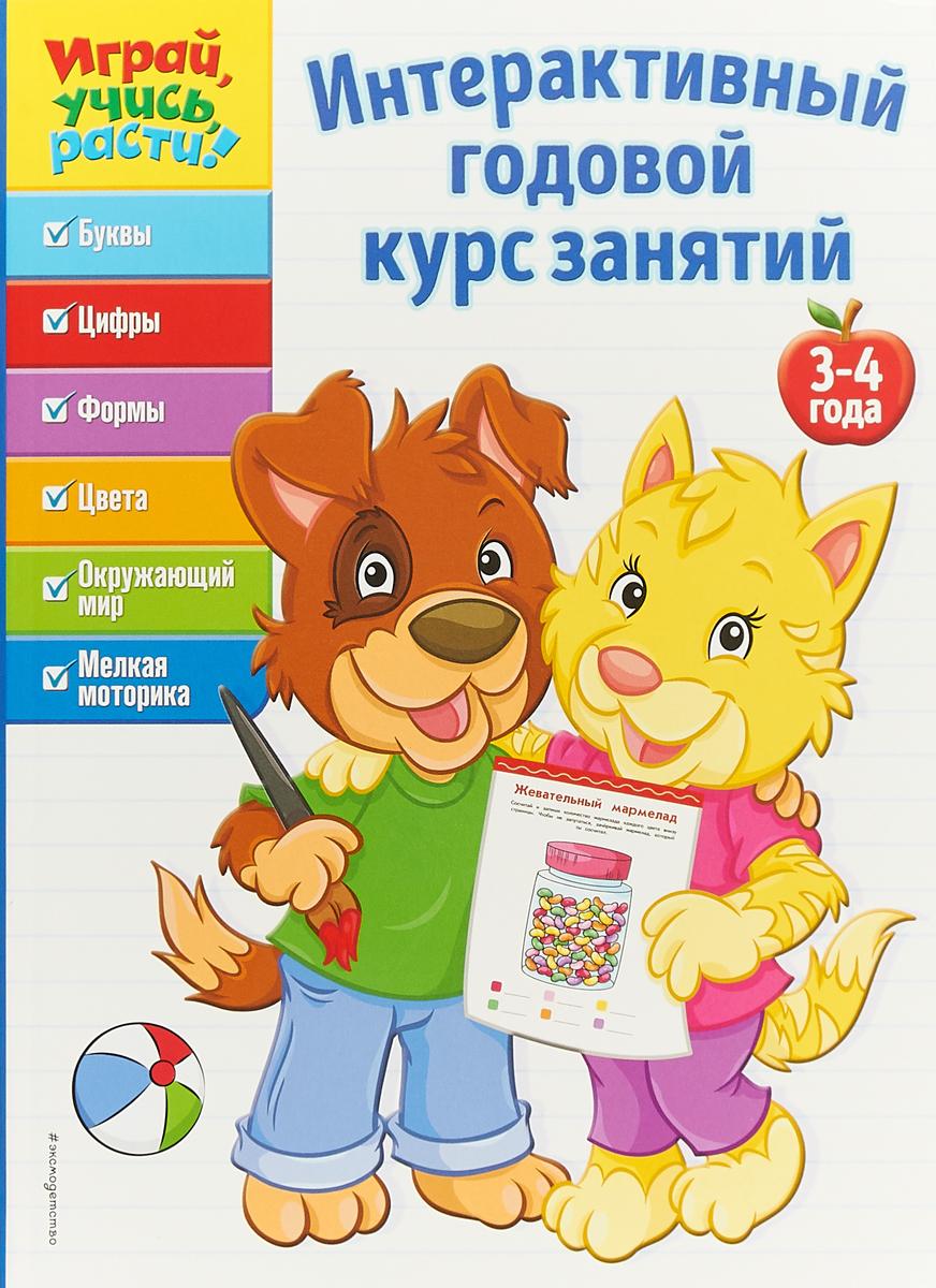 А. Жилинская Интерактивный годовой курс занятий. Для детей 3-4 лет