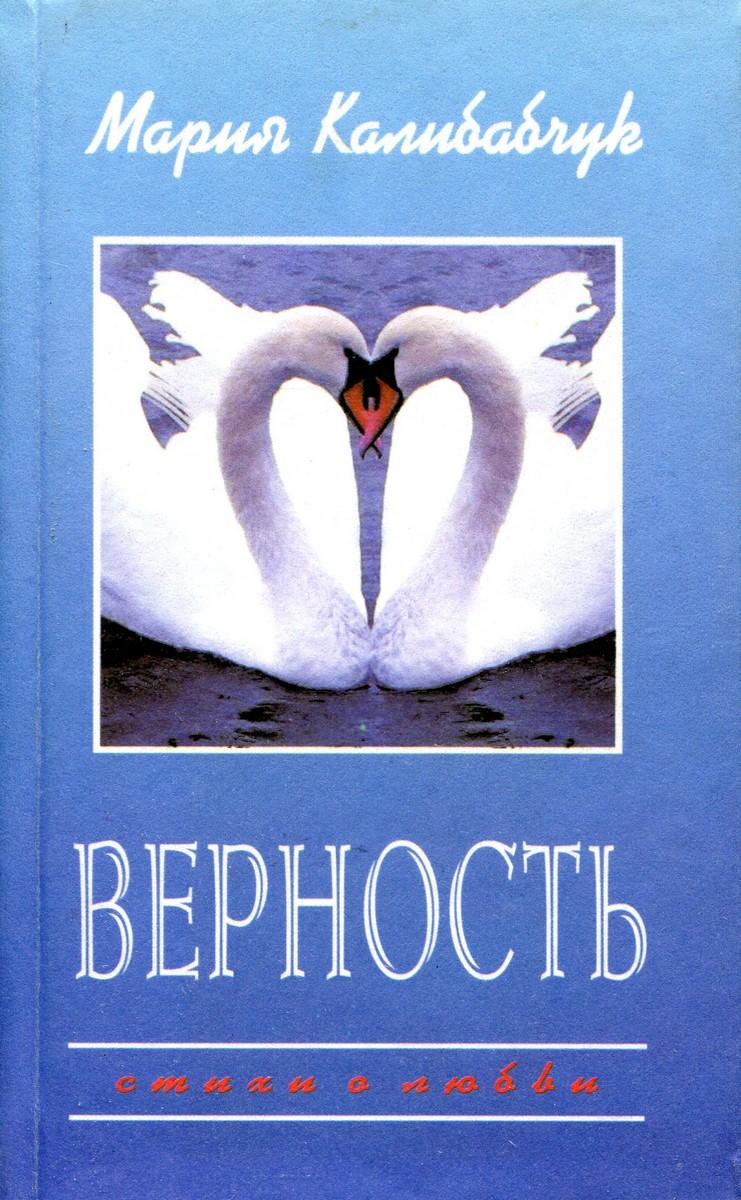 М.Н. Калибабчук Верность гранев кай седьмая секунда стихи о запретной любви