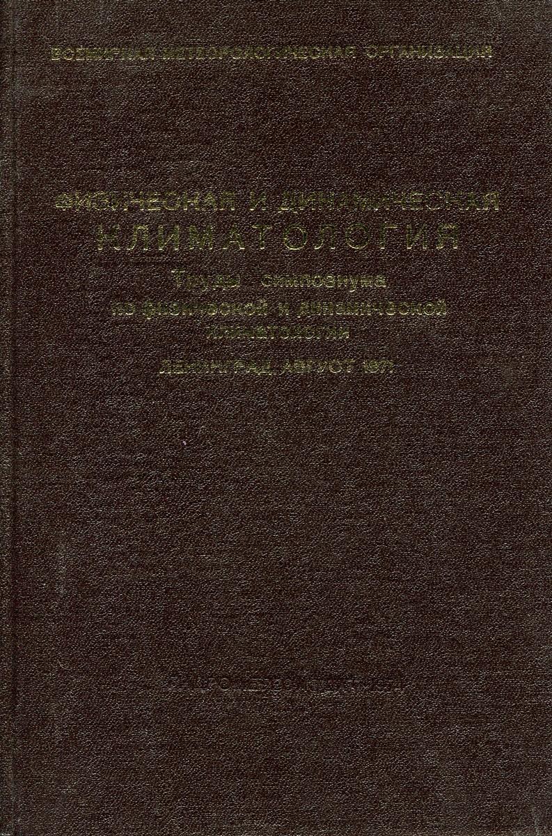 Физическая и динамическая климатология. Труды симпозиума по физической и динамической климатологии. Ленинград, август 1971