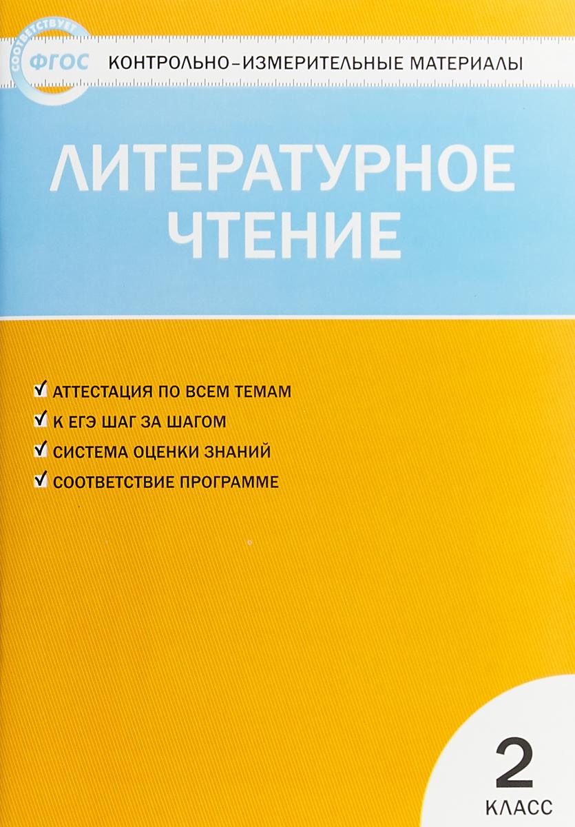 С.В. Кутявина Литературное чтение. 2 класс