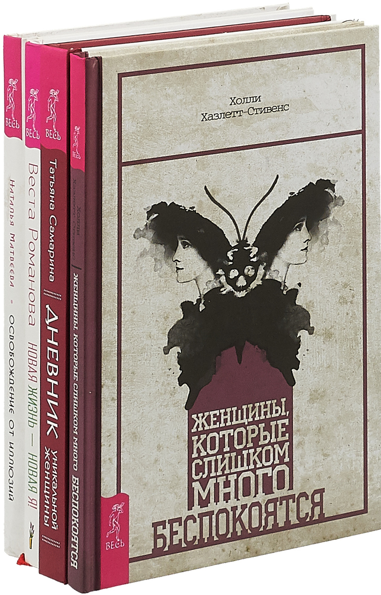 Женщины. Дневник женщины. Освобождение от иллюзий. Новая жизнь (комплект из 4 книг)