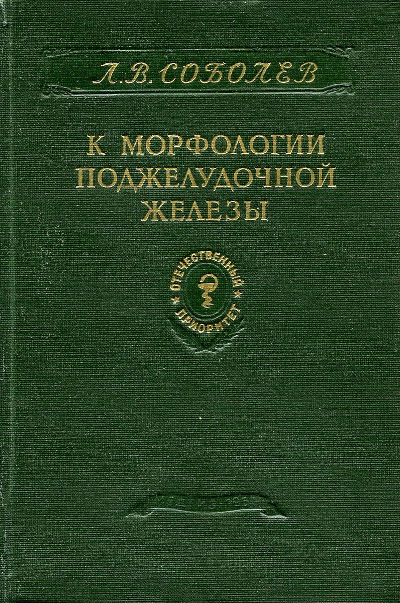 Л.В. Соболев К морфологии поджелудочной железы цена