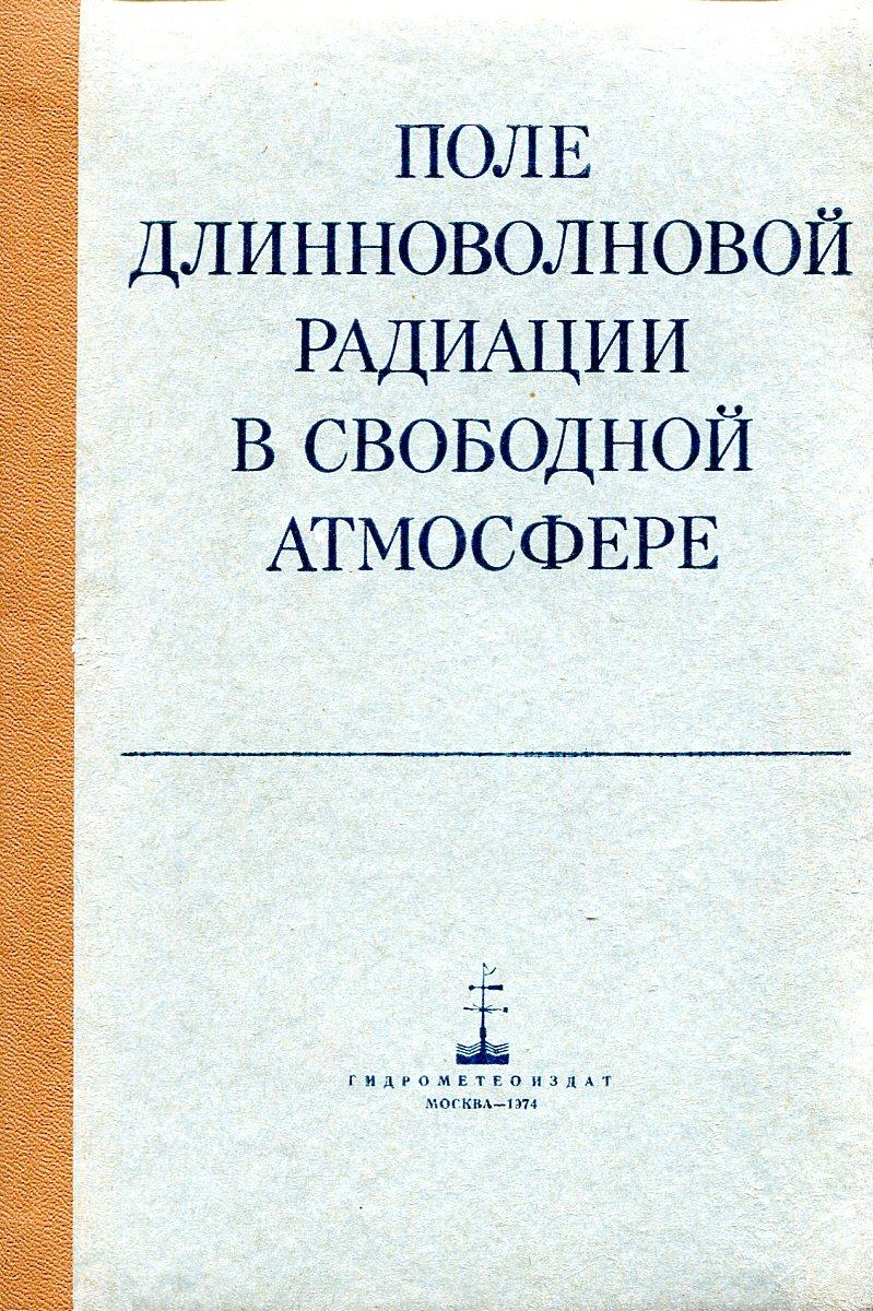 Поле длинноволновой радиации в свободной атмосфере. Справочные данные за 1963-1967 гг.