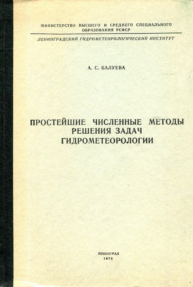 А.С. Балуева Простейшие численные методы решения задач гидрометеорологии цена