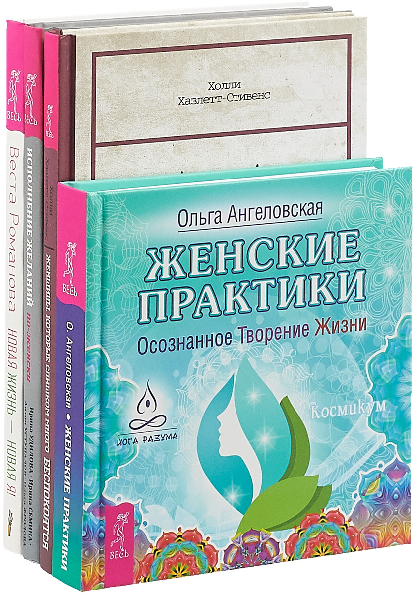 Женщины. Женские практики. Исполнение желаний. Новая жизнь (комплект из 4 книг)