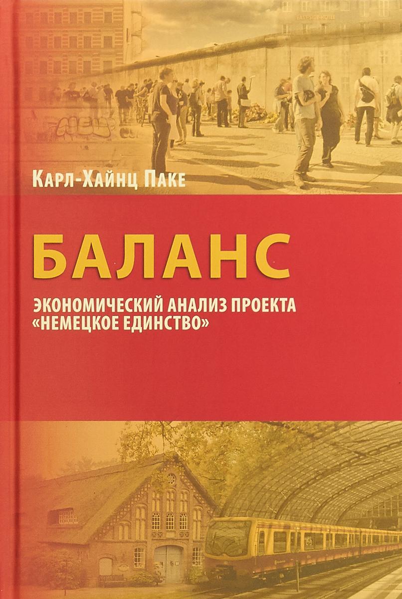 Карл-Хайнц Паке Баланс. Экономический анализ проекта Немецкое единство паке к х баланс экономический анализ проекта немецкое единство