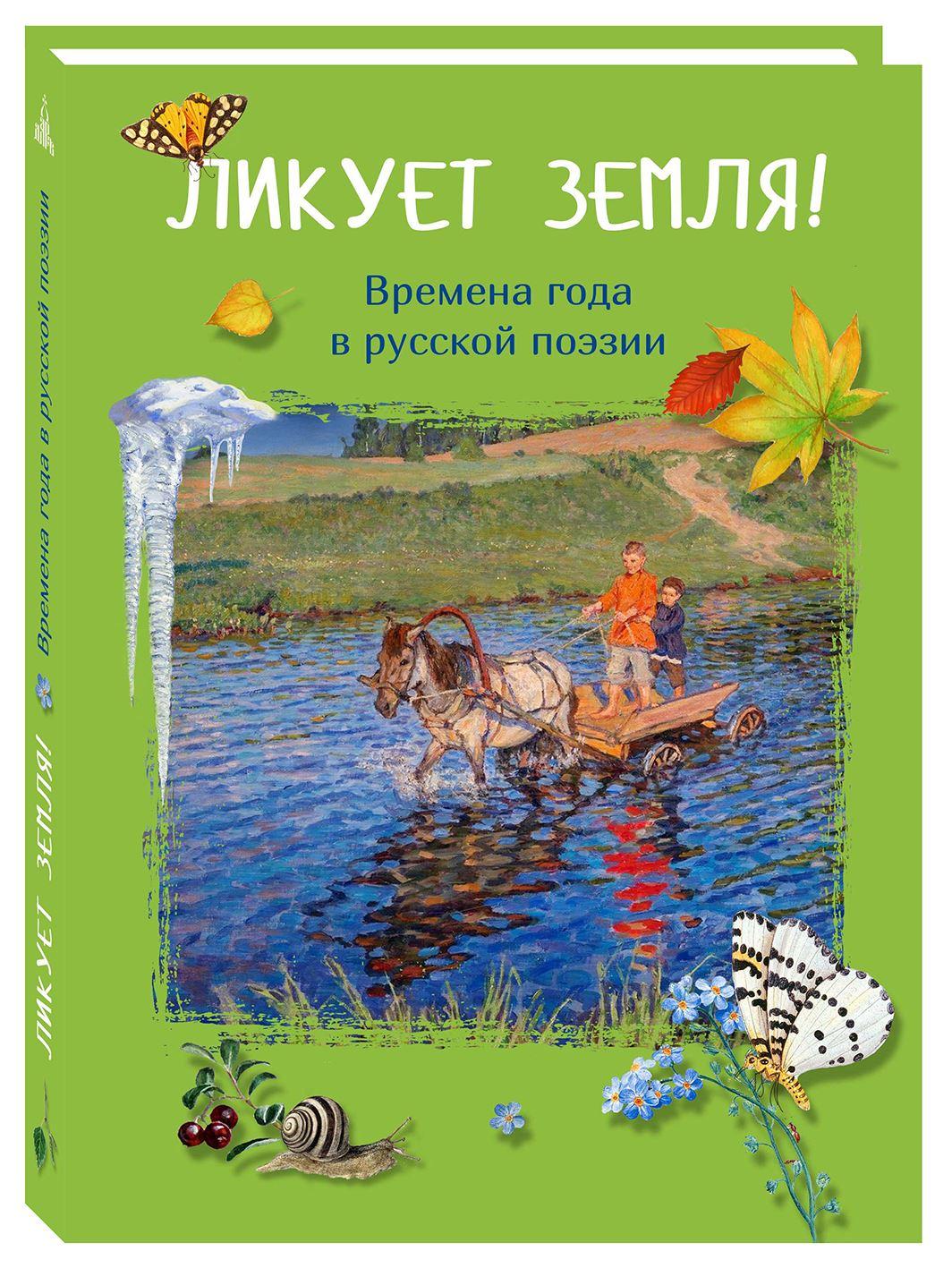 Ликует земля! Времена года в русской поэзии цена 2017
