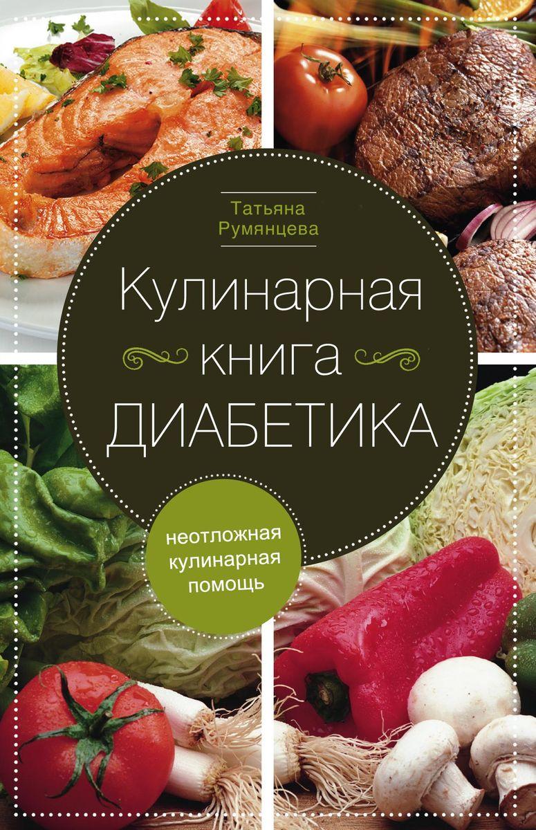 Татьяна Румянцева Кулинарная книга диабетика. Неотложная кулинарная помощь