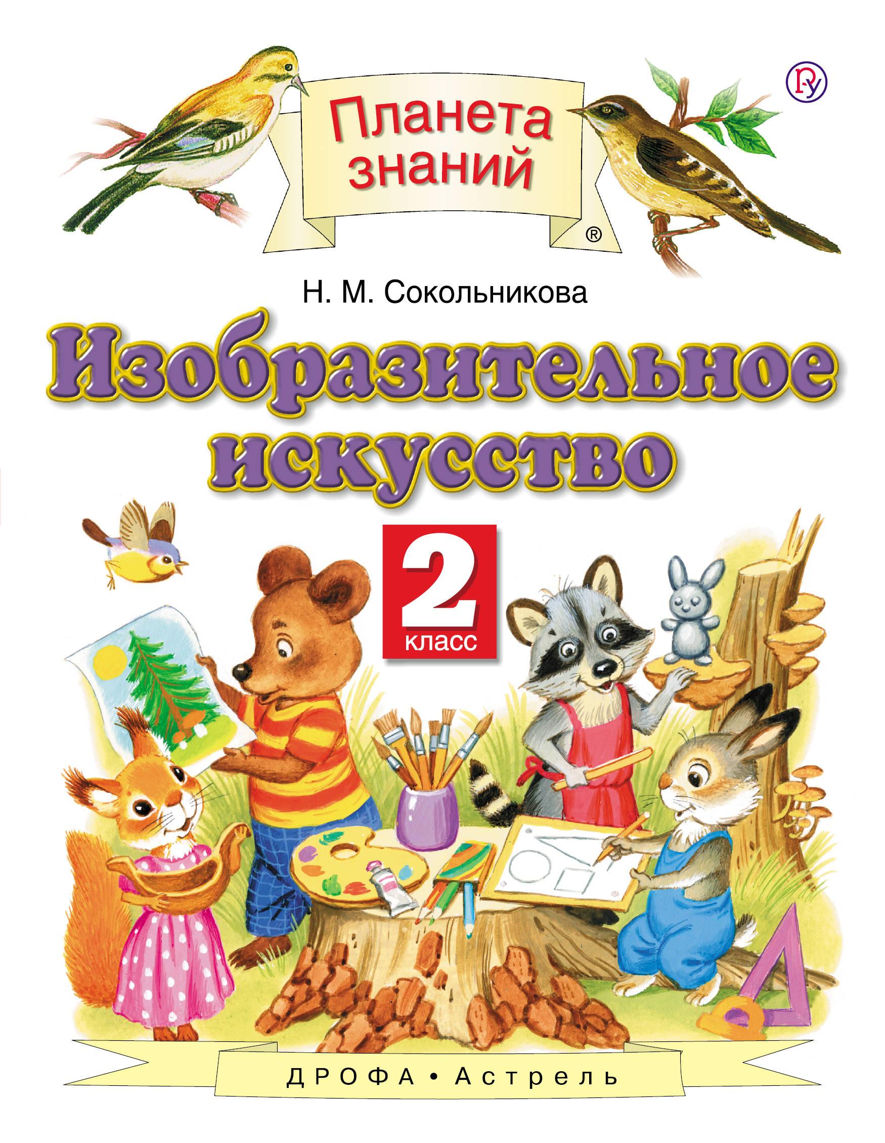 Н. М. Сокольникова Изобразительное искусство. 2 класс. Учебник