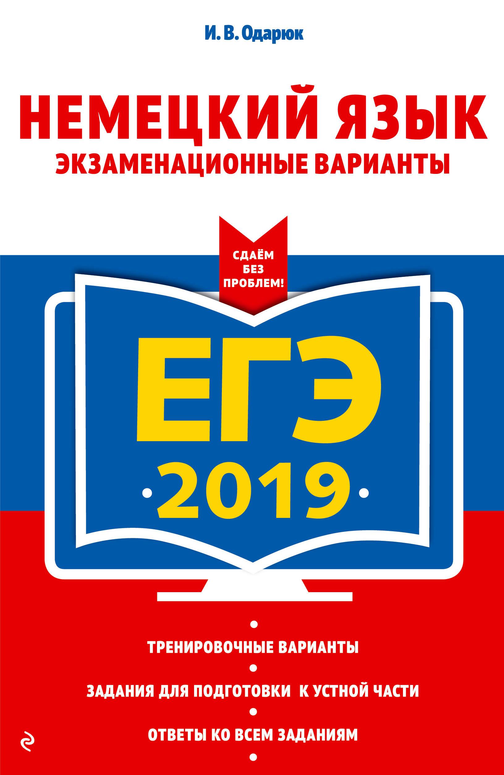 И. В. Одарюк ЕГЭ-2019. Немецкий язык. Экзаменационные варианты