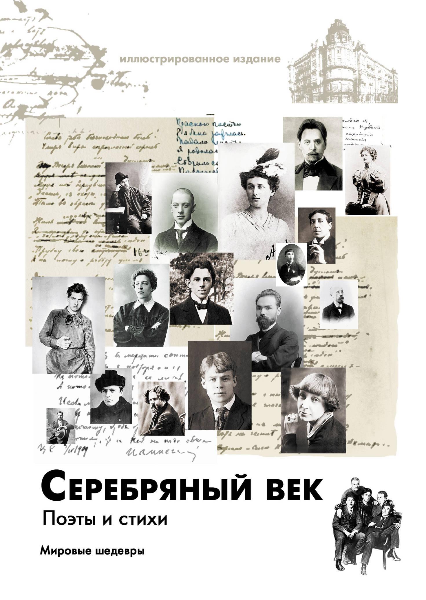 З. Н. Гиппиус,А. А. Ахматова,С. А. Есенин Серебряный век. Поэты и стихи