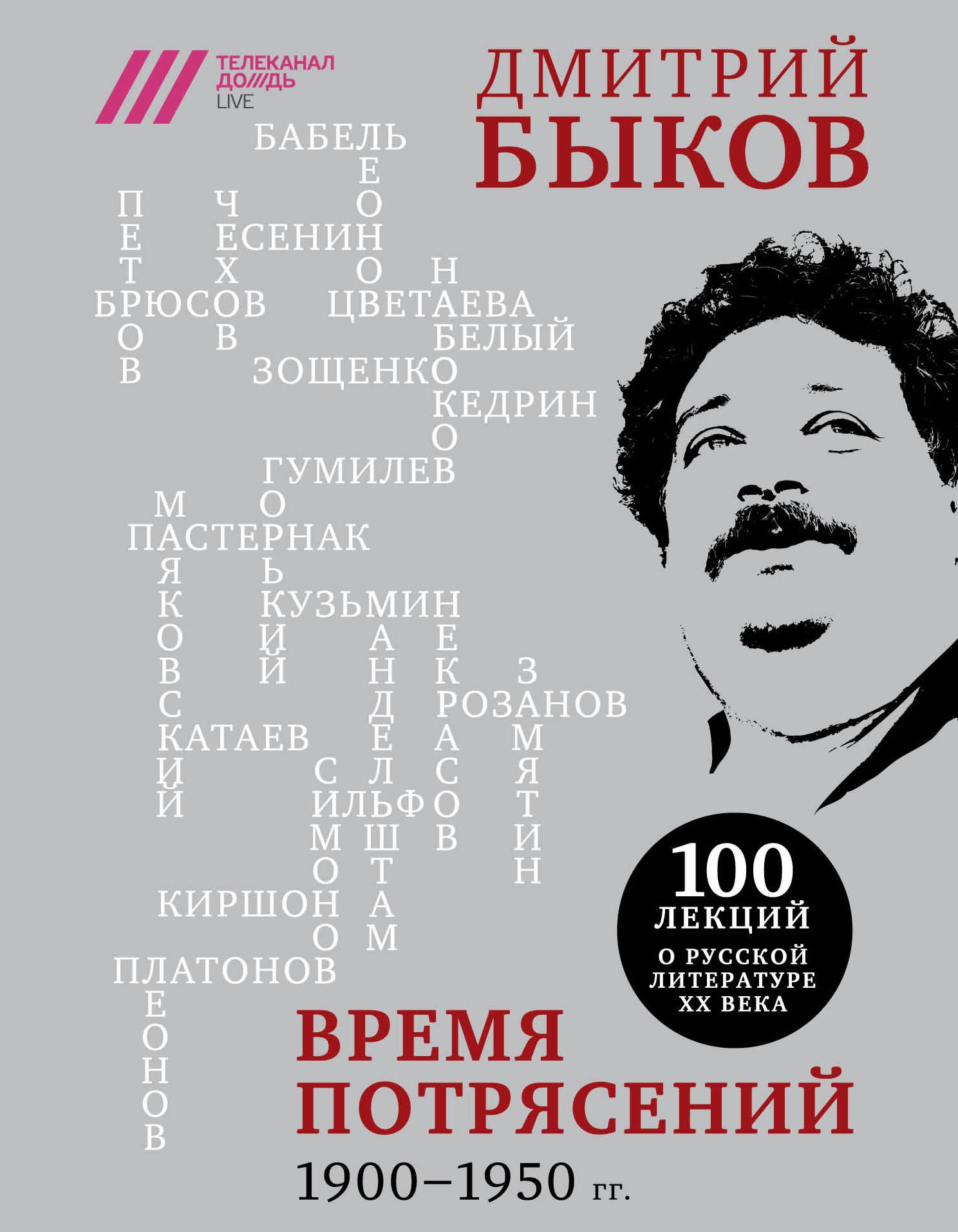 Дмитрий Быков Время потрясений. 1900-1950 гг.