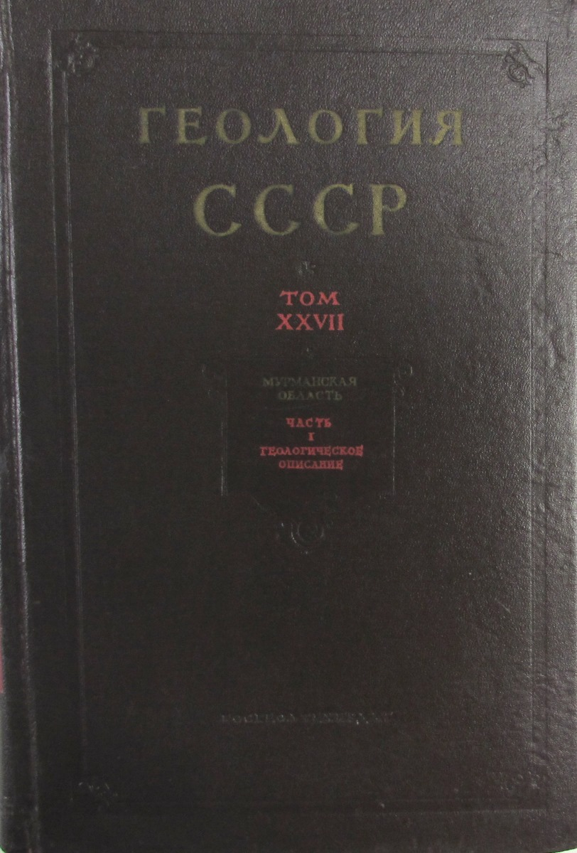 Геология СССР. Том XXVII. Мурманская область. Геологическое описание. Книга 1