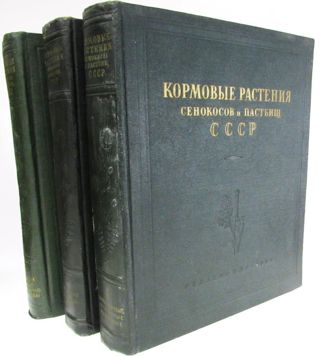 Кормовые растения сенокосов и пастбищ СССР (комплект из 3 книг)