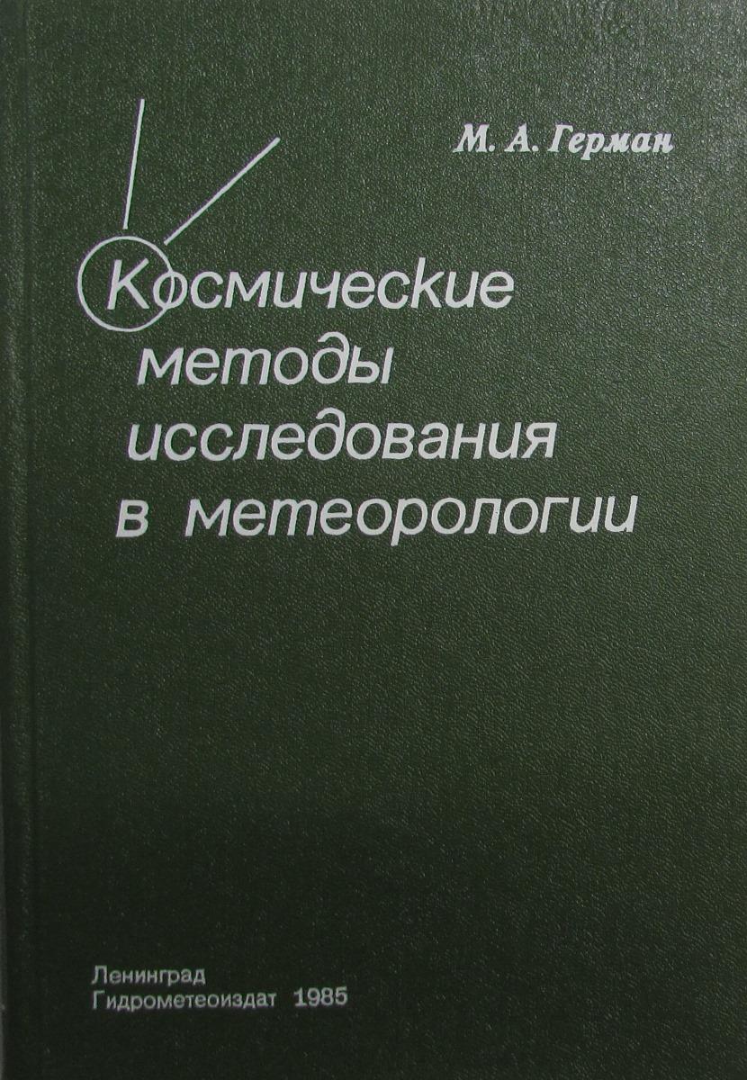 М.А. Герман Космические методы исследования в метеорологии а е гольдштейн физические основы получения информации учебник