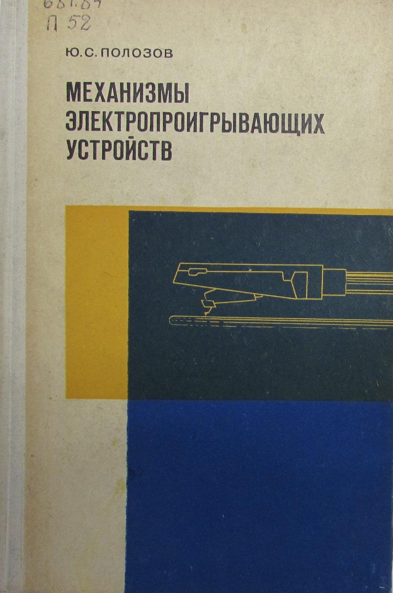 Полозов Ю. Механизмы электропроигрывающих устройств