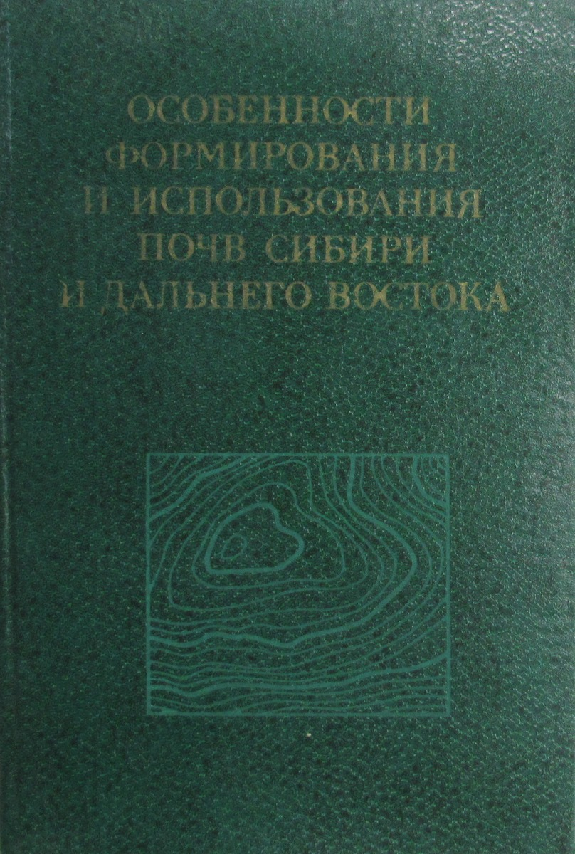 Особенности формирования и использования почв Сибири Дальнего Востока