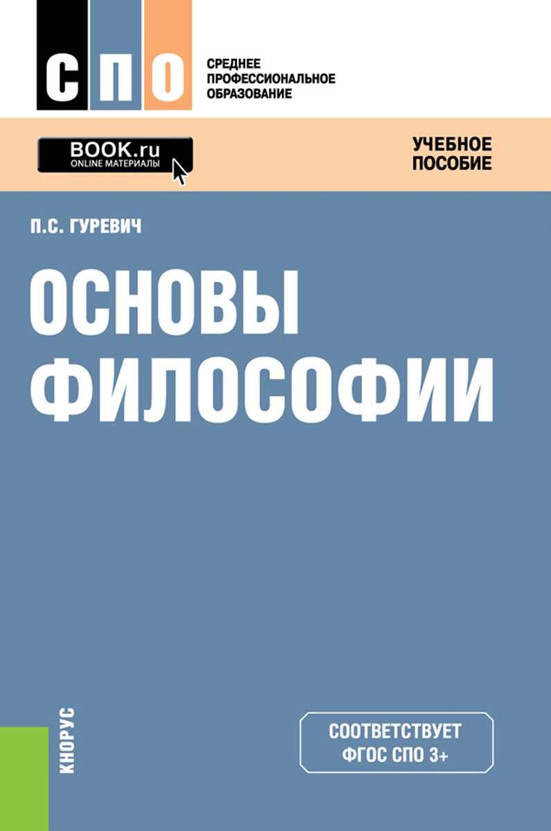 П. С. Гуревич Основы философии (для СПО)