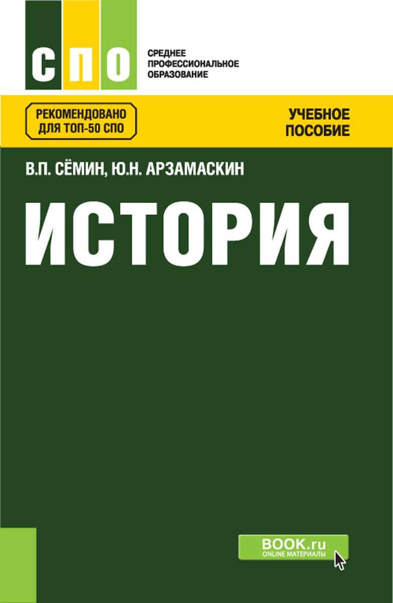 В. П. Сёмин, Ю. Н. Арзамаскин История. Учебное пособие