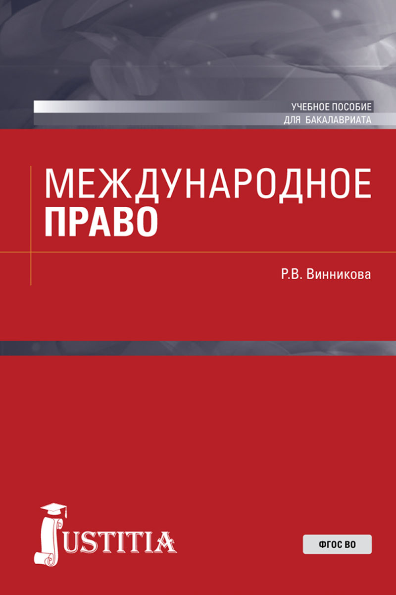 Р. В. Винникова Международное право. Учебное пособие