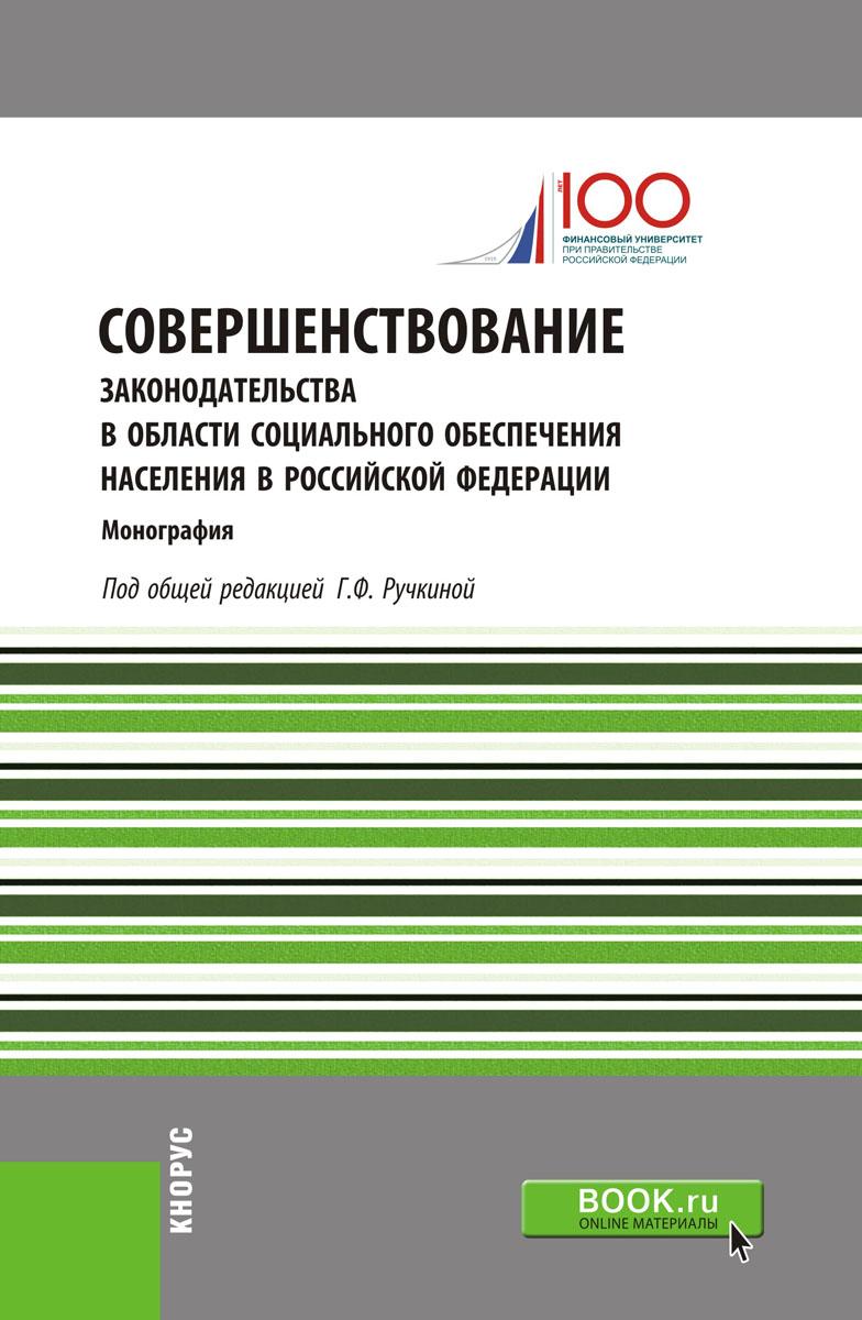 Совершенствование законодательства в области социального обеспечения населения в Российской Федерации. Монография