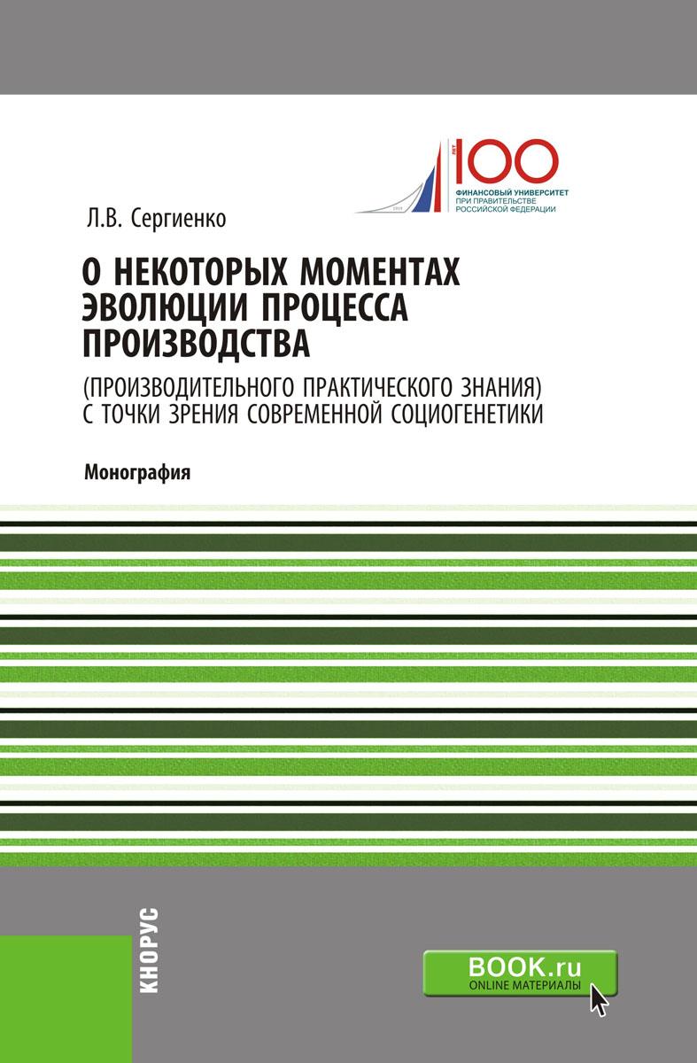 Сергиенко Л.В. О некоторых моментах эволюции процесса производства (производительного практического знания) с точки зрения современной социогенетики