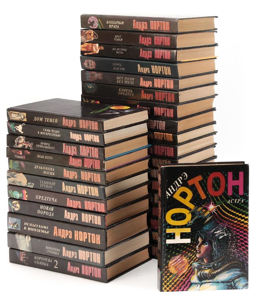 Андрэ Нортон. Избранные фантастические произведения (комплект из 30 книг) андрэ нортон аромат магии