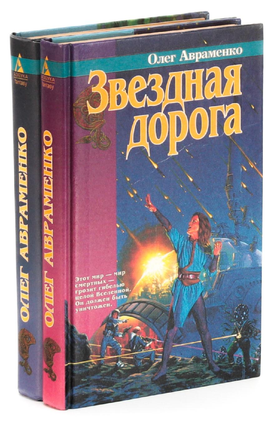 Олег Авраменко Олег Авраменко (комплект из 2 книг) олег авраменко первозданная вихрь пророчеств