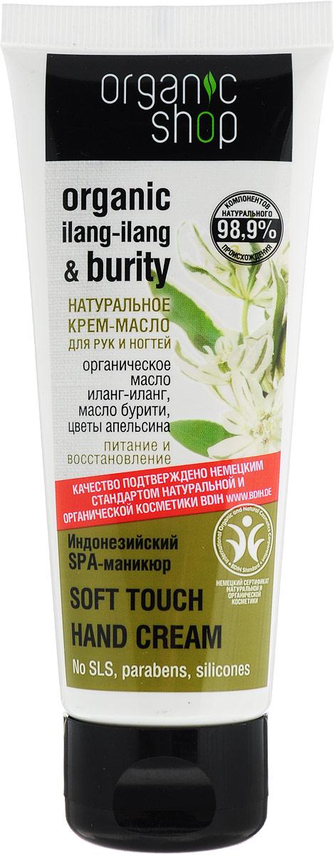 Organic Shop Крем-масло для рук и ногтей Индонезийский SPA-маникюр, 75 мл organic shop крем масло для ног барбадосский spa педикюр 75 мл