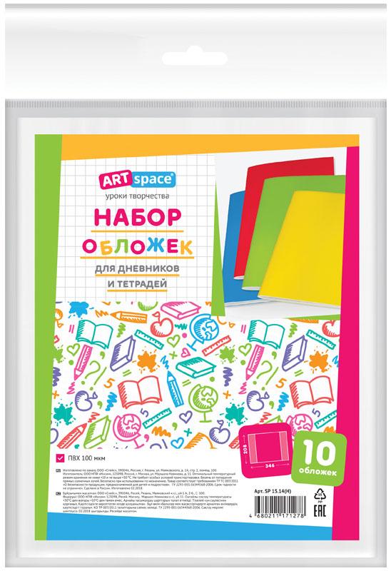 ArtSpace Обложка для дневников и тетрадей 10 шт апплика набор обложек для тетрадей и дневников 10 шт 212х350 мм